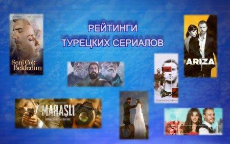 Рейтинги турецких сериалов с 25.01 - 31.01.2021