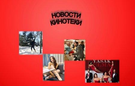 Новости из мира турецких сериалов 18.02.2021