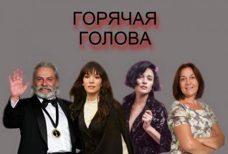 Турецкий сериал: Горячая голова / Sicak Kafa (2021)