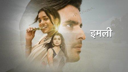 Индийский сериал: Имли / Imlie (2020)