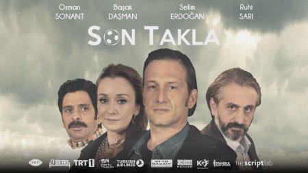 Турецкий фильм: Последний удар / Son Takla (2016)