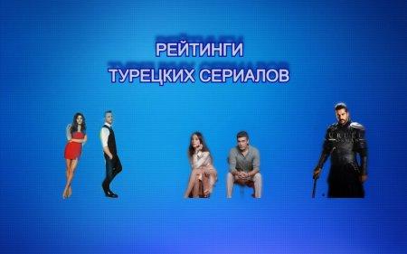 Рейтинги турецких сериалов с 22.03 - 28.03.2021