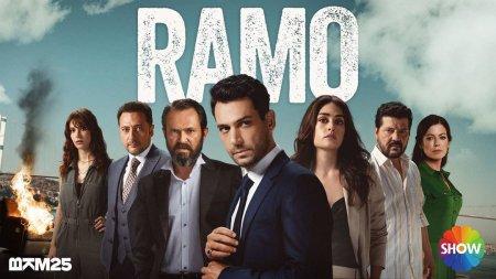 «Рамо» прощается со зрителями