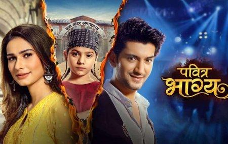 Индийский сериал: Священная судьба / Pavitra Bhagya (2020)