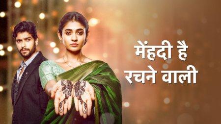 Индийский сериал: Узоры хной / Mehndi Hai Rachne Waali (2021)