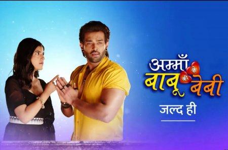 Индийский сериал: Маменькин сынок Бабуи Бэби / Amma Ke Babu Ki Baby (2021)