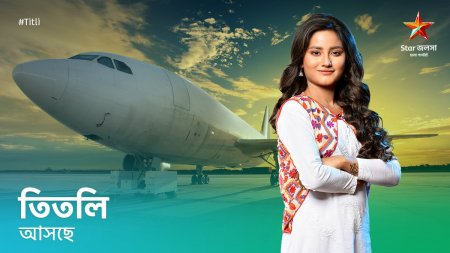 Индийский сериал: Титли / Titli (2020)